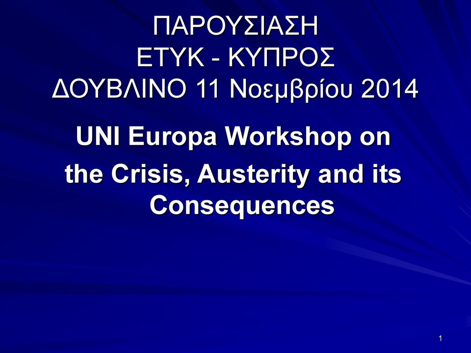 UNI Europa Workshop on the