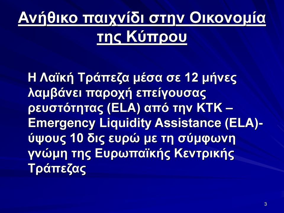 (ELA) από την ΚΤΚ Emergency Liquidity Assistance (ELA)-