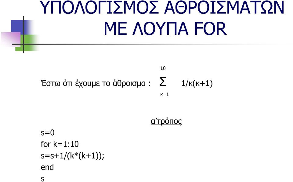 : Σ 10 1/κ(κ+1) κ=1 s=0 for