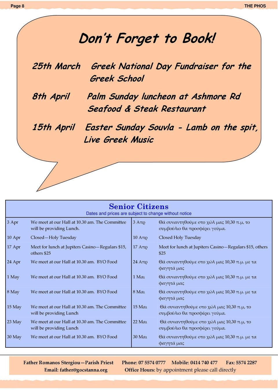 Music Senior Citizens Dates and prices are subject to change without notice 3 Apr We meet at our Hall at 10.30 am. The Committee will be providing Lunch. 3 Απρ Θά συναντηθούμε στο χώλ μας 10,30 π.
