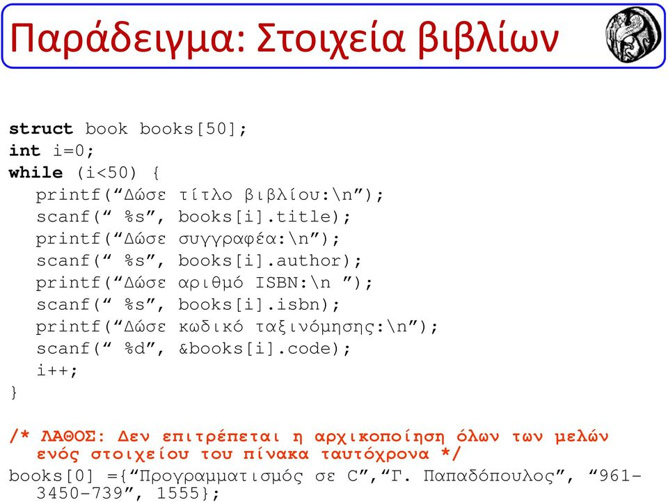 author); printf( ώσε αριθµό ISBN:\n ); scanf( %s, books[i].