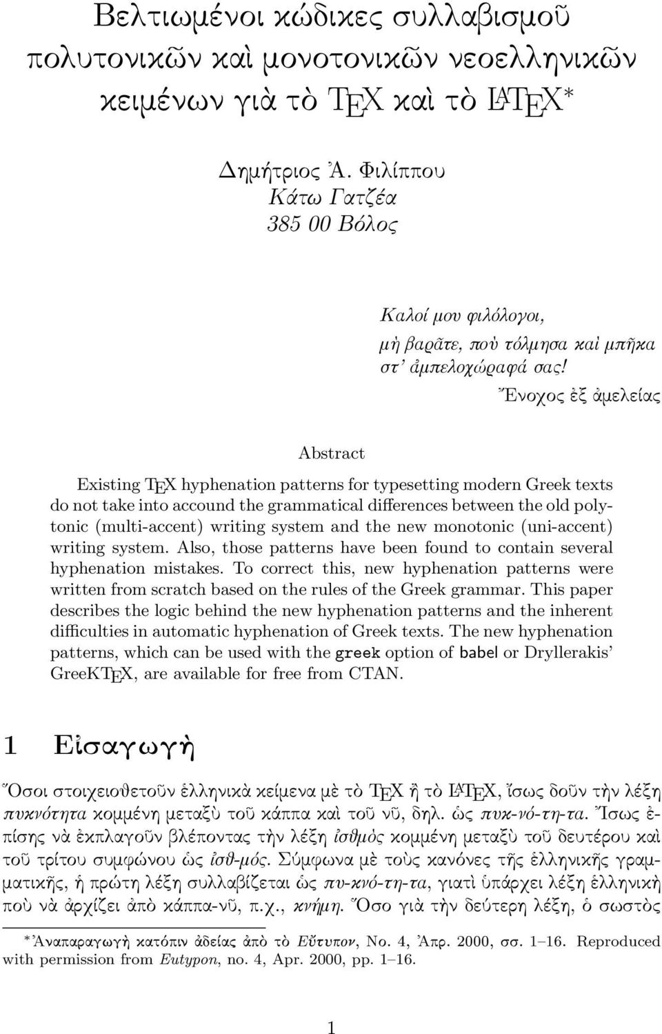 Ενοχος ἐξ ἀµελείας Abstract Existing TEX hyphenation patterns for typesetting modern Greek texts do not take into accound the grammatical differences between the old polytonic (multi-accent) writing