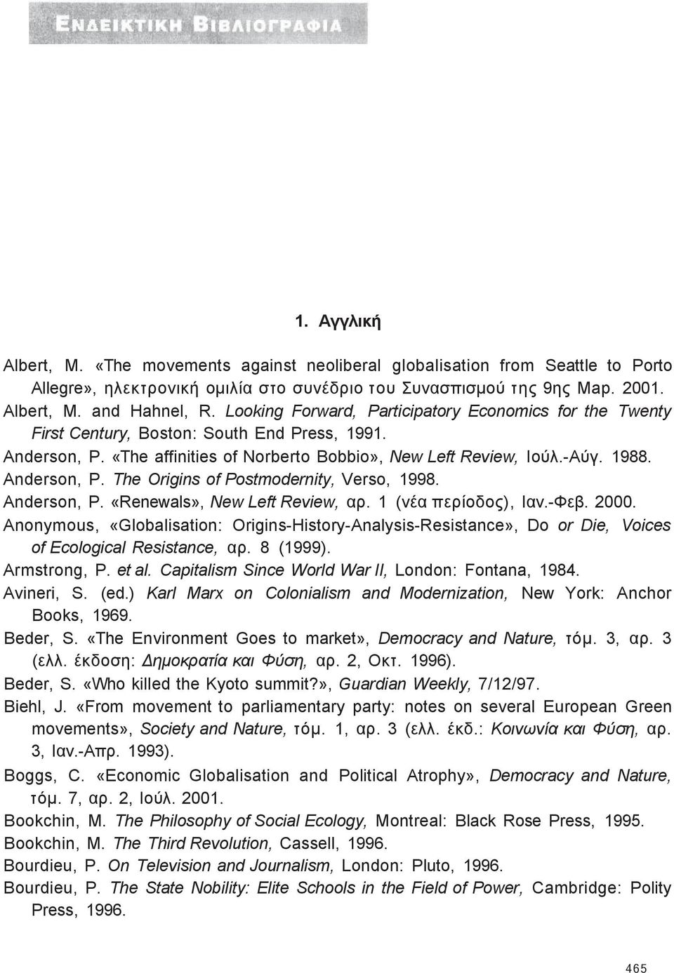 Anderson, P. «Renewals», New Left Review, αρ. 1 (νέα περίοδο ), Ιαν.-Φεβ. 2000. Anonymous, «Globalisation: Origins-History-Analysis-Resistance», Do or Die, Voices of Ecological Resistance, αρ.