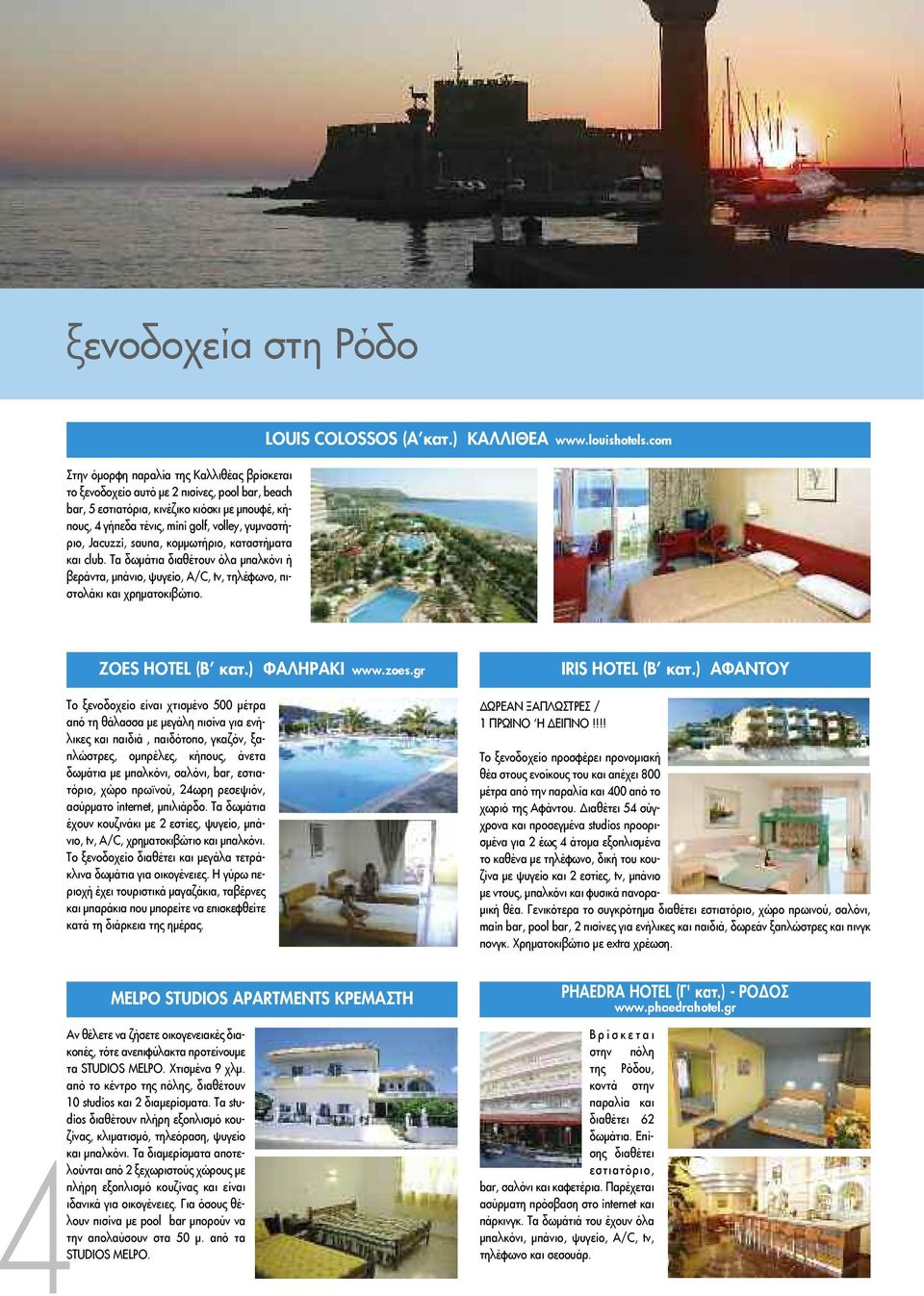 LOUIS COLOSSOS (A κατ.) ΚΑΛΛΙΘΕΑ www.louishotels.com ZOES HOTEL (Β κατ.) ΦΑΛΗΡΑΚΙ www.zoes.