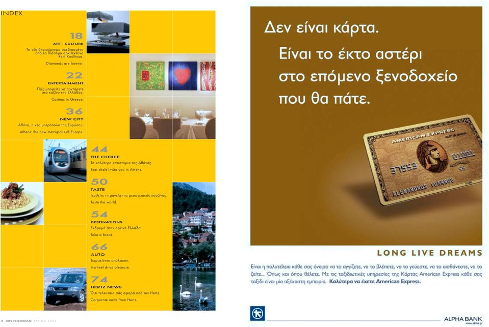 Athens: the new metropolis of Europe. 44 THE CHOICE Tα καλύτερα εστιατόρια της Aθήνας. Best chefs invite you in Athens.