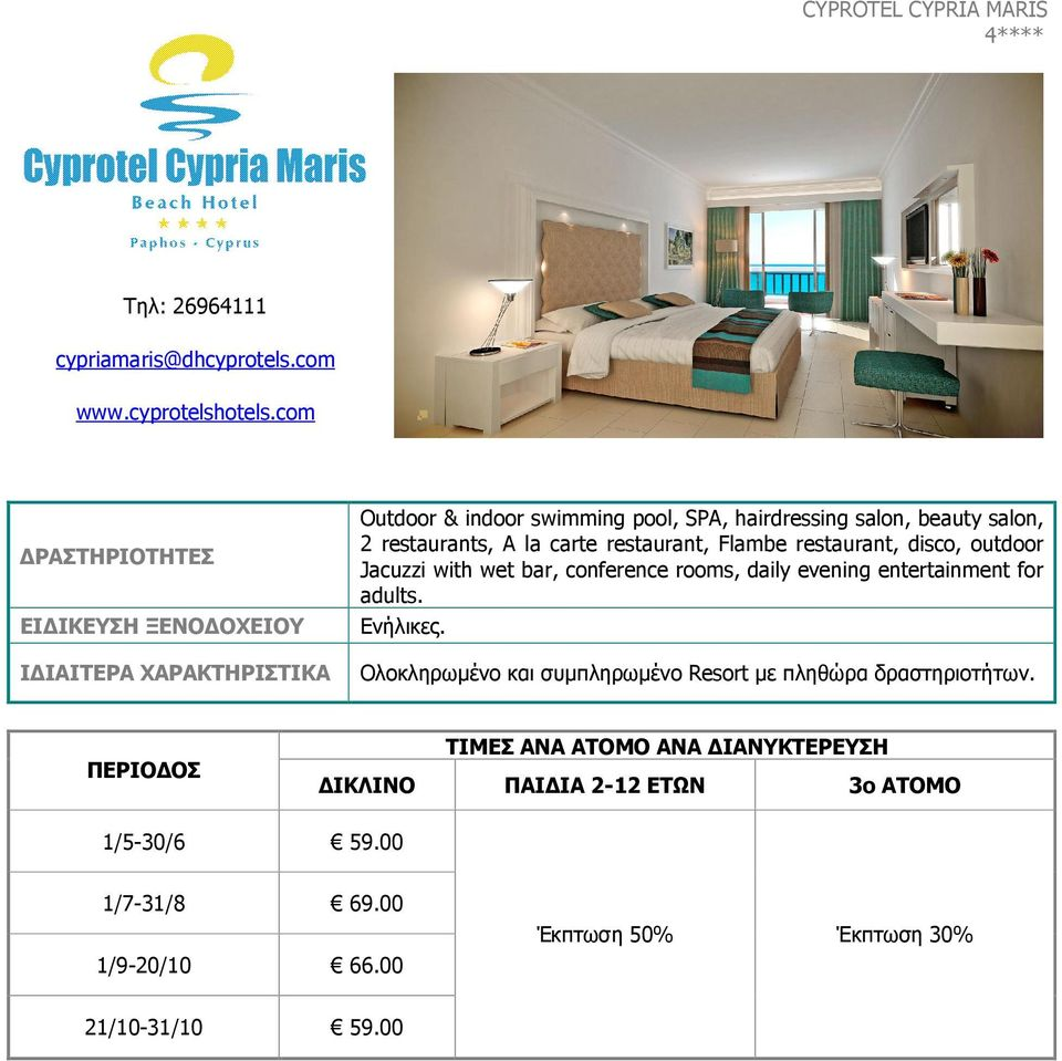 restaurant, disco, outdoor Jacuzzi with wet bar, conference rooms, daily evening entertainment for adults. Ενήλικες.