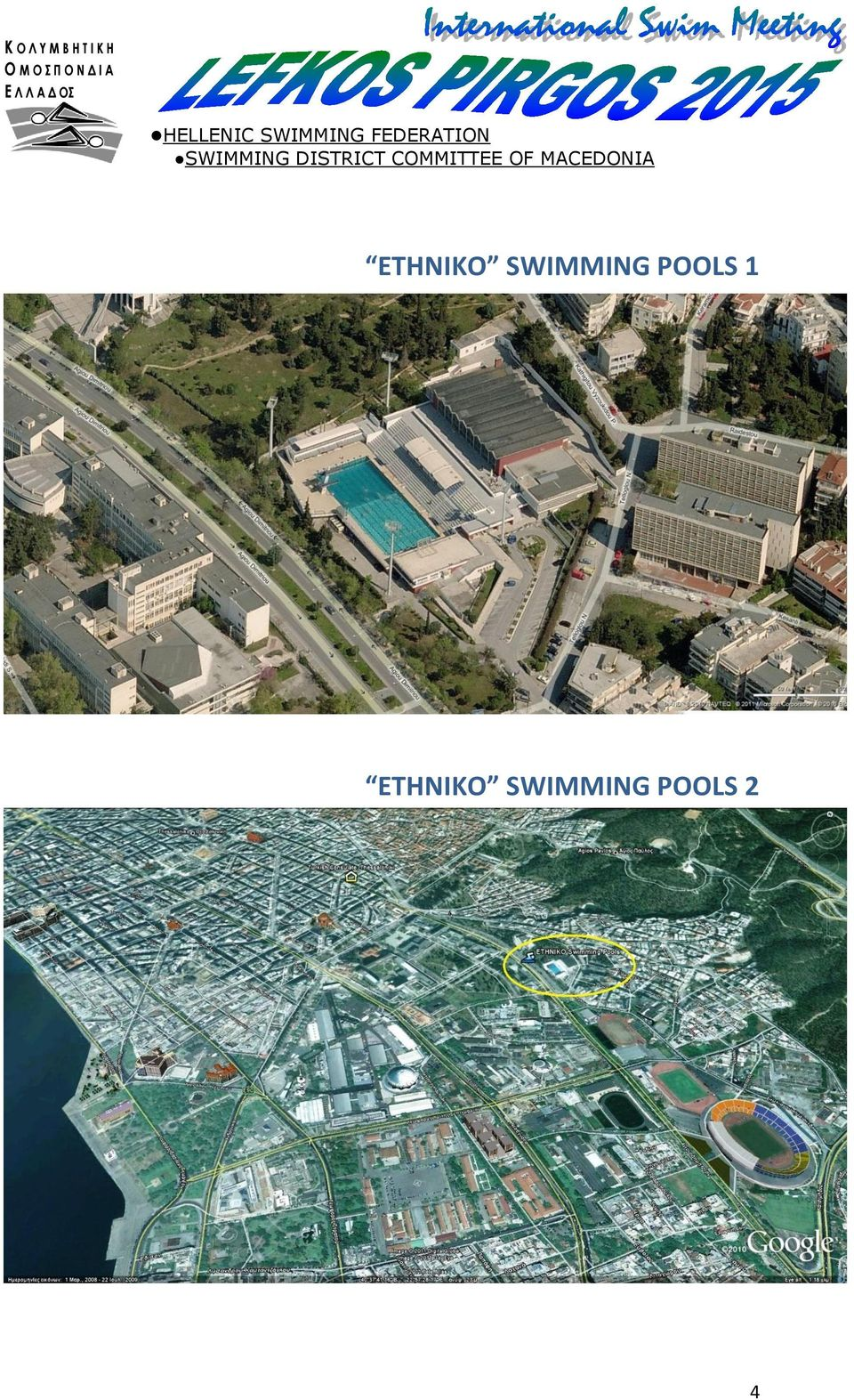 SWIMMING DISTRICT COMMITTEE OF MACEDONIA