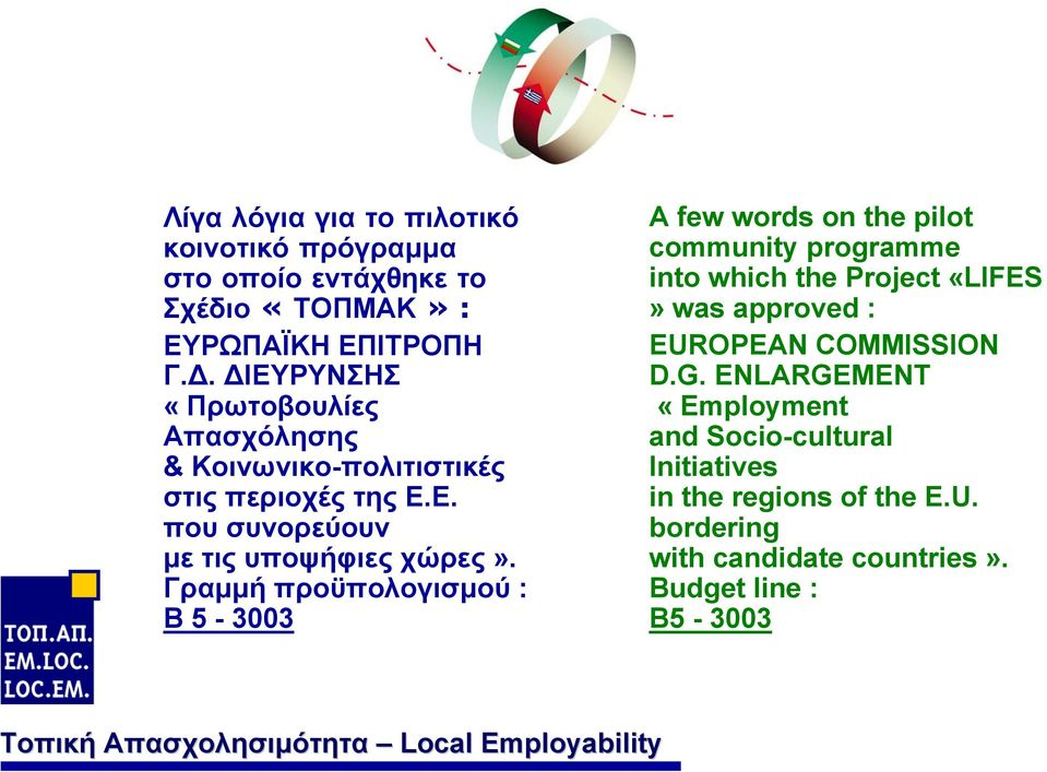 Γραµµή προϋπολογισµού : Β 5-3003 A few words on the pilot community programme into which the Project «LIFES» was approved :
