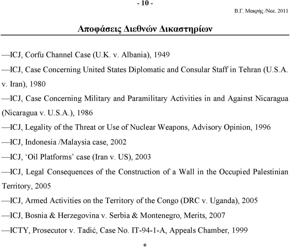 US), 2003 ICJ, Legal Consequences of the Construction of a Wall in the Occupied Palestinian Territory, 2005 ICJ, Armed Activities on the Territory of the Congo (DRC v.