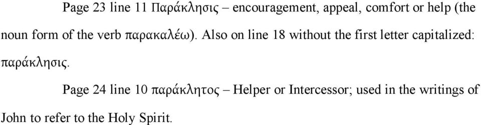 Also on line 18 without the first letter capitalized: παράκλησις.