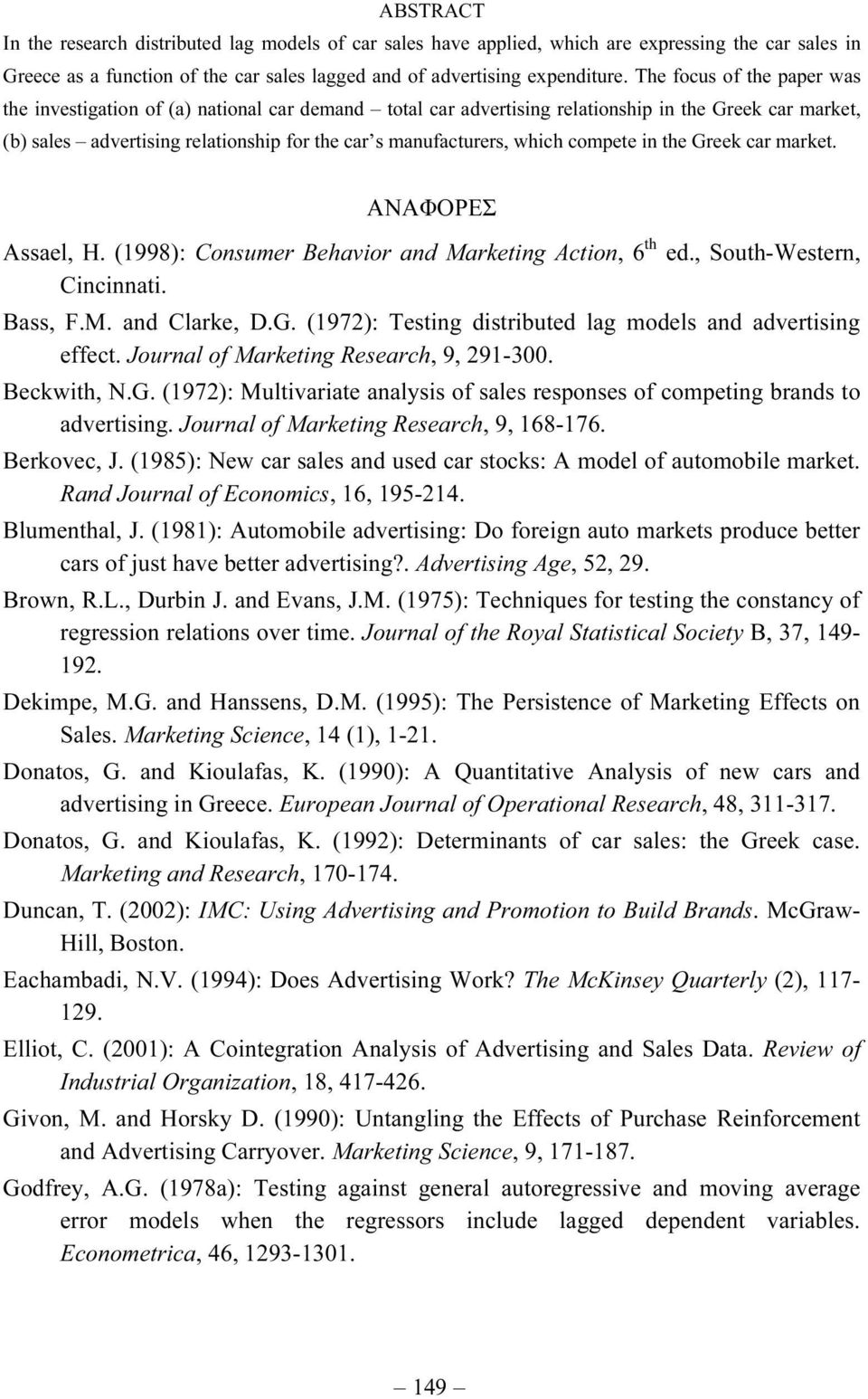 which compete in the Greek car market. ΑΝΑΦΟΡΕΣ Assael, H. (1998): Consumer Behavior and Marketing Action, 6 th ed., South-Western, Cincinnati. Bass, F.M. and Clarke, D.G. (1972): Testing distributed lag models and advertising effect.