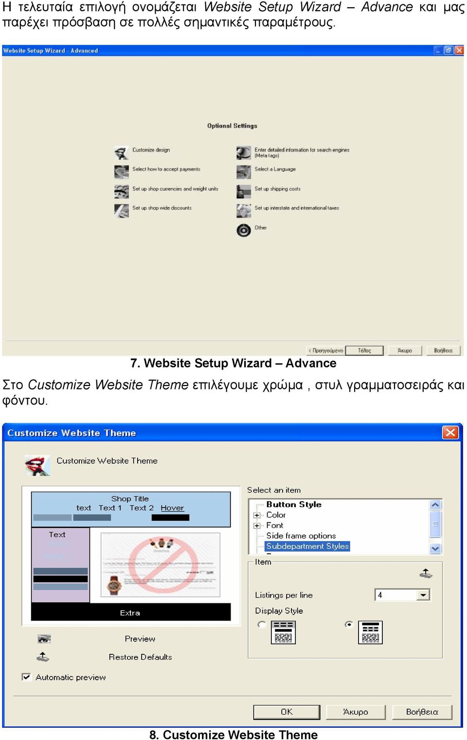 Website Setup Wizard Advance Στο Customize Website Theme