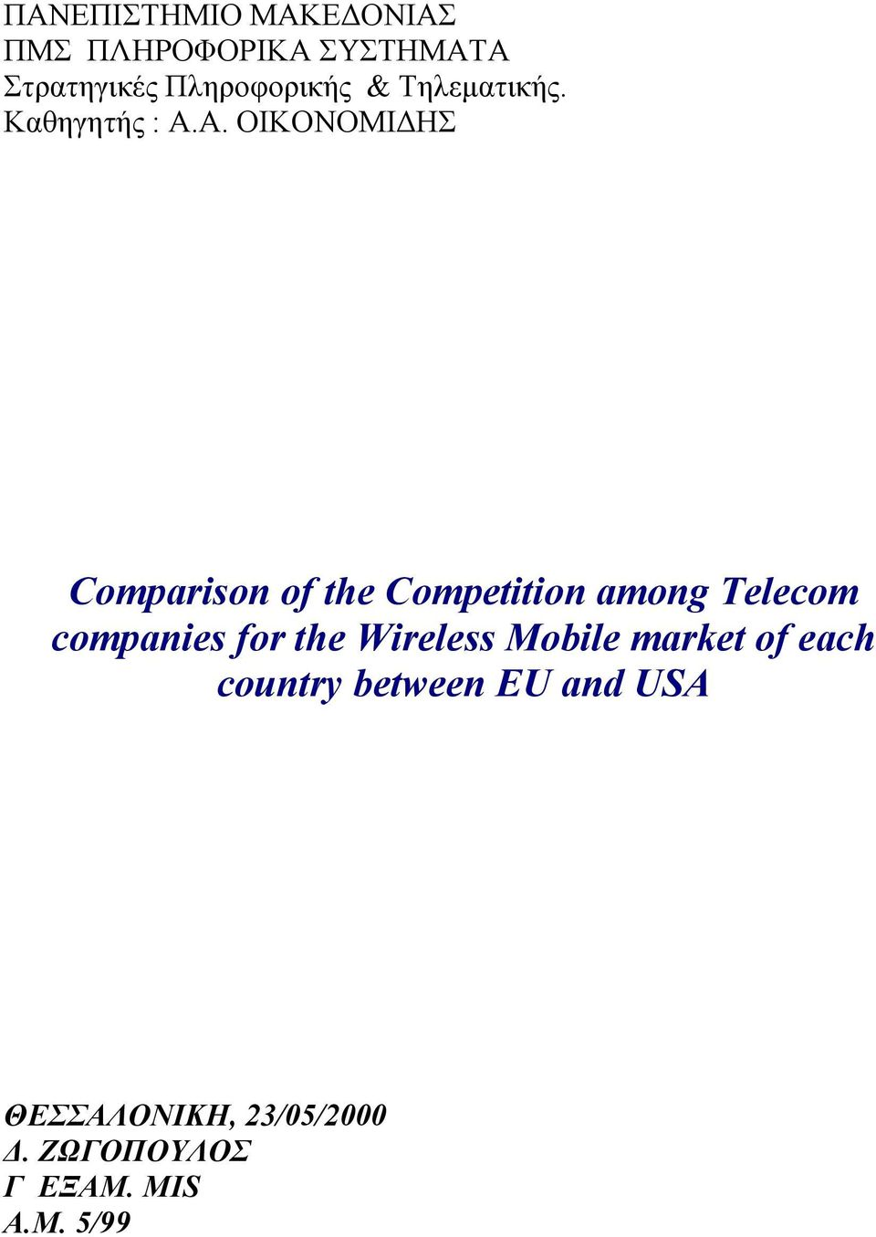 A. ΟΙΚΟΝΟΜΙ ΗΣ Comparison of the Competition among Telecom companies