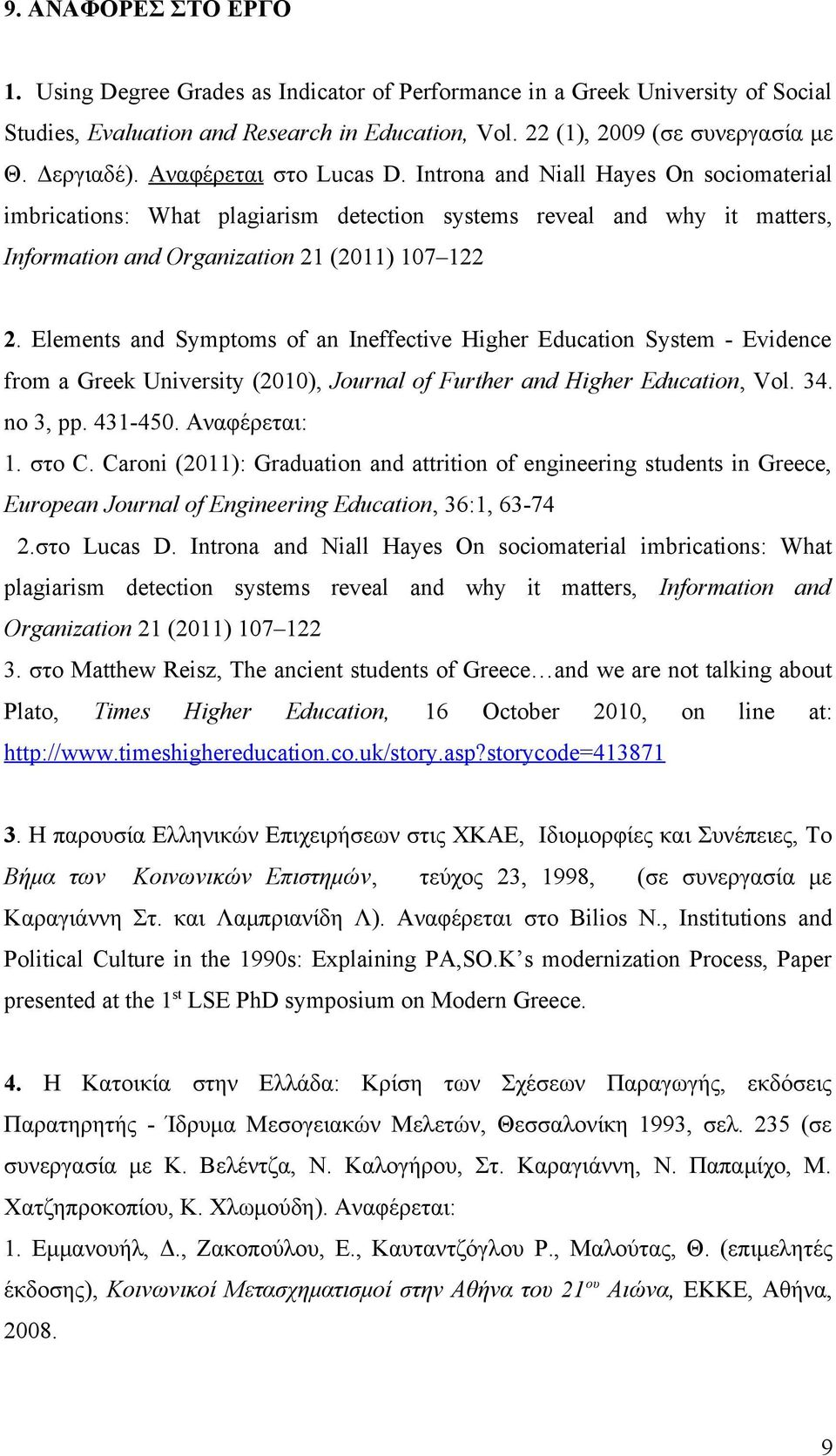 Elements and Symptoms of an Ineffective Higher Education System - Evidence from a Greek University (2010), Journal of Further and Higher Education, Vol. 34. no 3, pp. 431-450. Αναφέρεται: 1. στο C.