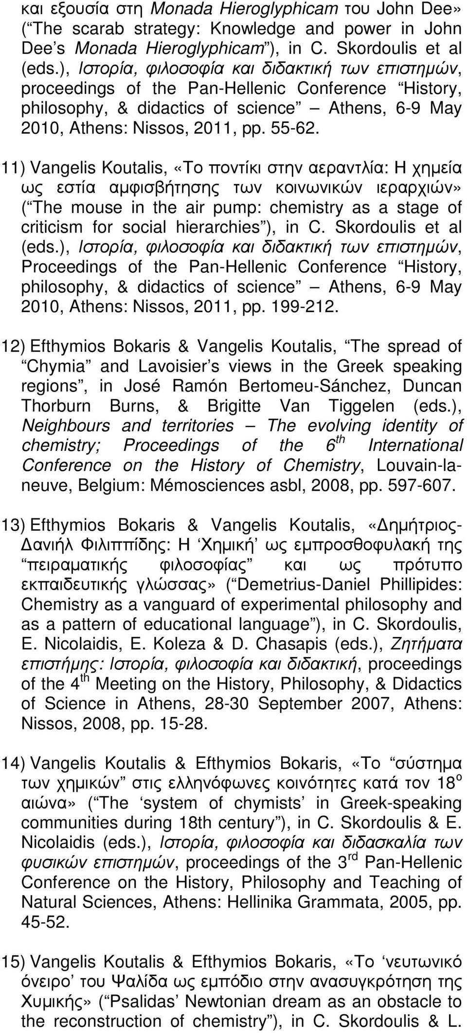 11) Vangelis Koutalis, «Το ποντίκι στην αεραντλία: Η χηµεία ως εστία αµφισβήτησης των κοινωνικών ιεραρχιών» ( The mouse in the air pump: chemistry as a stage of criticism for social hierarchies ), in