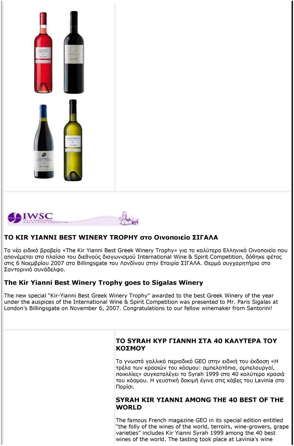 The Kir Yianni Best Winery Trophy goes to Sigalas Winery The new special Kir-Yianni Best Greek Winery Trophy awarded to the best Greek Winery of the year under the auspices of the International Wine