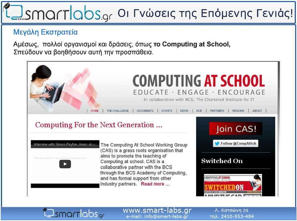 όπως το Computing at School,