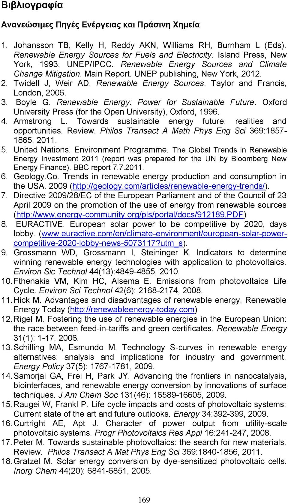 3. Boyle G. Renewable Energy: Power for Sustainable Future. Oxford University Press (for the Open University), Oxford, 1996. 4. Armstrong L.