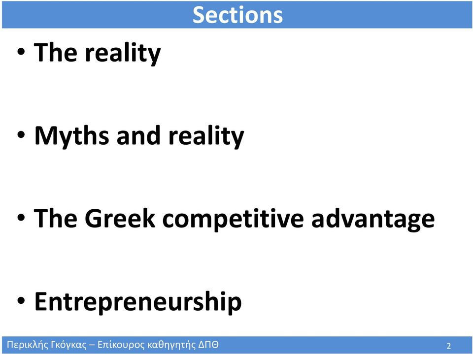 advantage Entrepreneurship