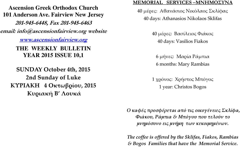 org THE WEEKLY BULLETIN YEAR 2015 ISSUE 10,1 SUNDAY October 4th, 2015 2nd Sunday of Luke ΚΥΡΙΑΚΗ 4 Οκτωβρίου, 2015 Κυριακή Β Λουκά MEMORIAL SERVICES ΜΝΗΜΟΣΥΝΑ 40 μέρες: Αθανάσιος Νικόλαος