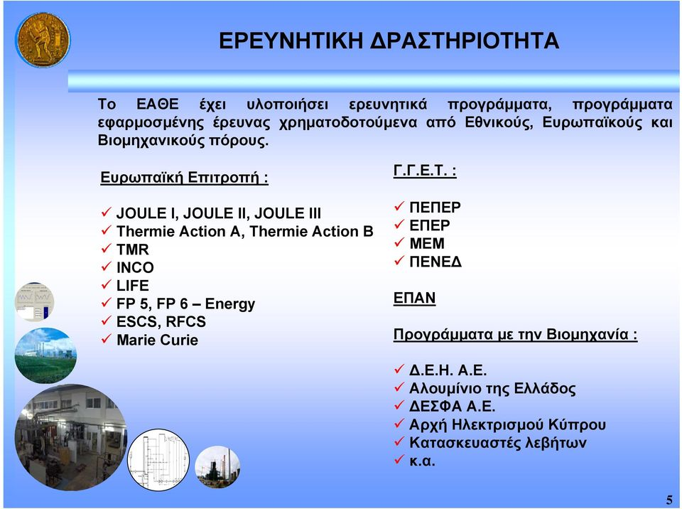 Ευρωπαϊκή Επιτροπή : JOULE I, JOULE II, JOULE III Thermie Action A, Thermie Action B TMR INCO LIFE FP 5, FP 6 Energy