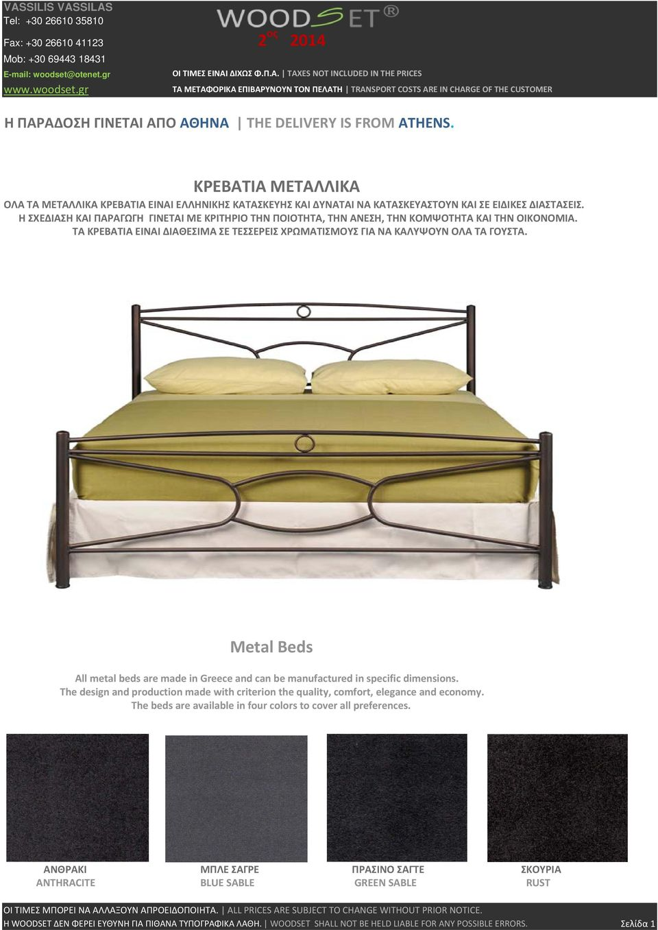 Metal Beds All metal beds are made in Greece and can be manufactured in specific dimensions. The design and production made with criterion the quality, comfort, elegance and economy.