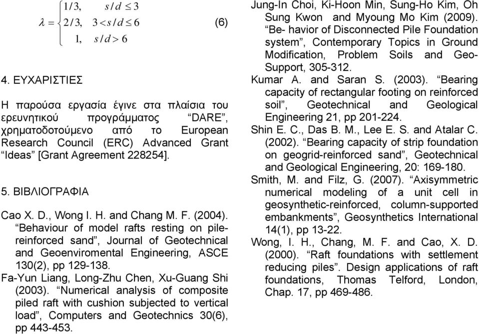 ΒΙΒΛΙΟΓΡΑΦΙΑ Cao X. D., Wong I. H. and Chang M. F. (004). Behaviour of model rafts resting on pilereinforced sand, Journal of Geotechnical and Geoenviromental Engineering, SCE 130(), pp 19-138.