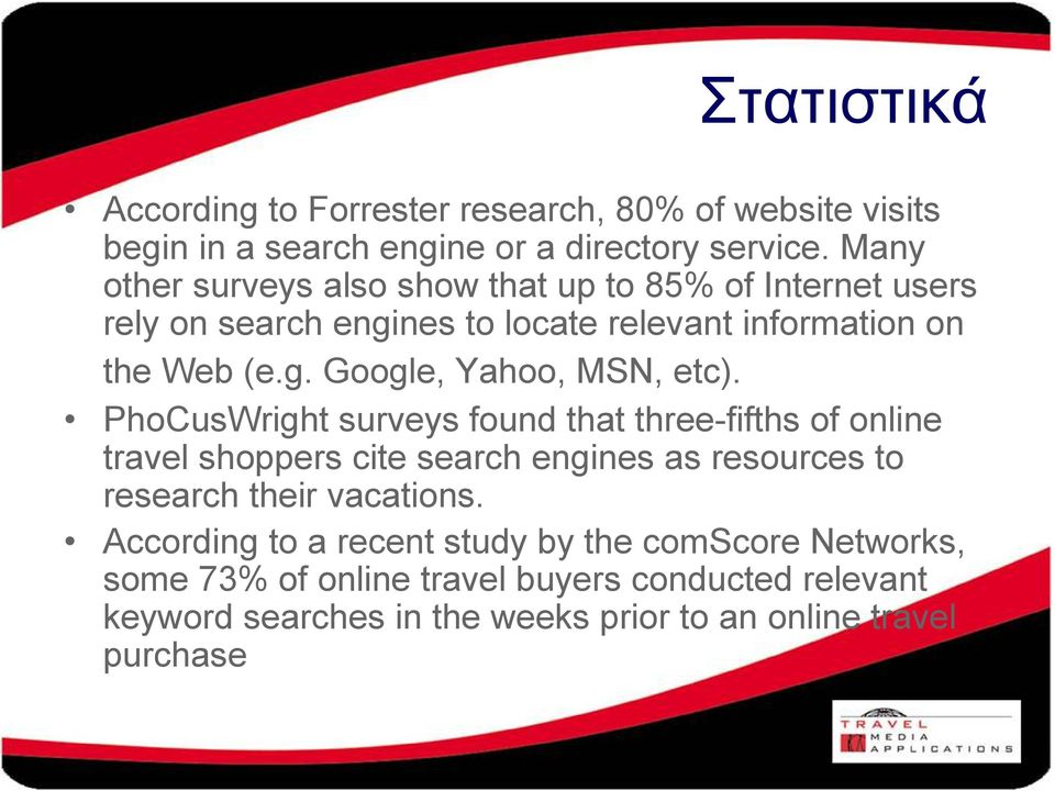 PhoCusWright surveys found that three-fifths of online travel shoppers cite search engines as resources to research their vacations.