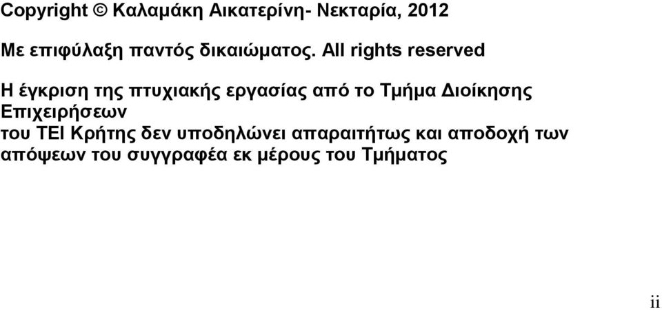 All rights reserved Η έγκριση της πτυχιακής εργασίας από το Τμήμα
