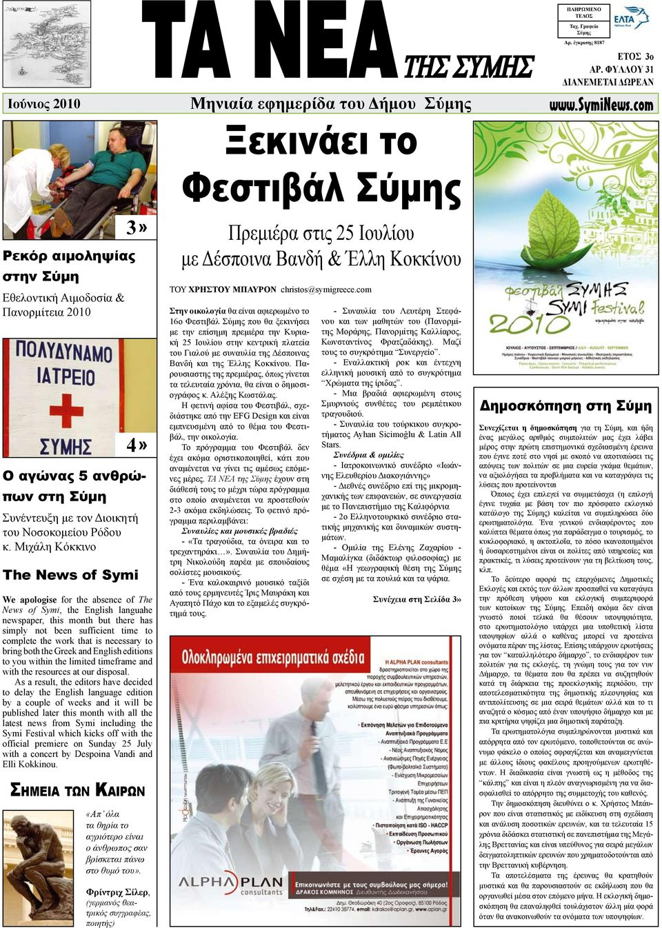 Μιχάλη Κόκκινο The News of Symi We apologise for the absence of The News of Symi, the English languahe newspaper, this month but there has simply not been sufficient time to complete the work that is