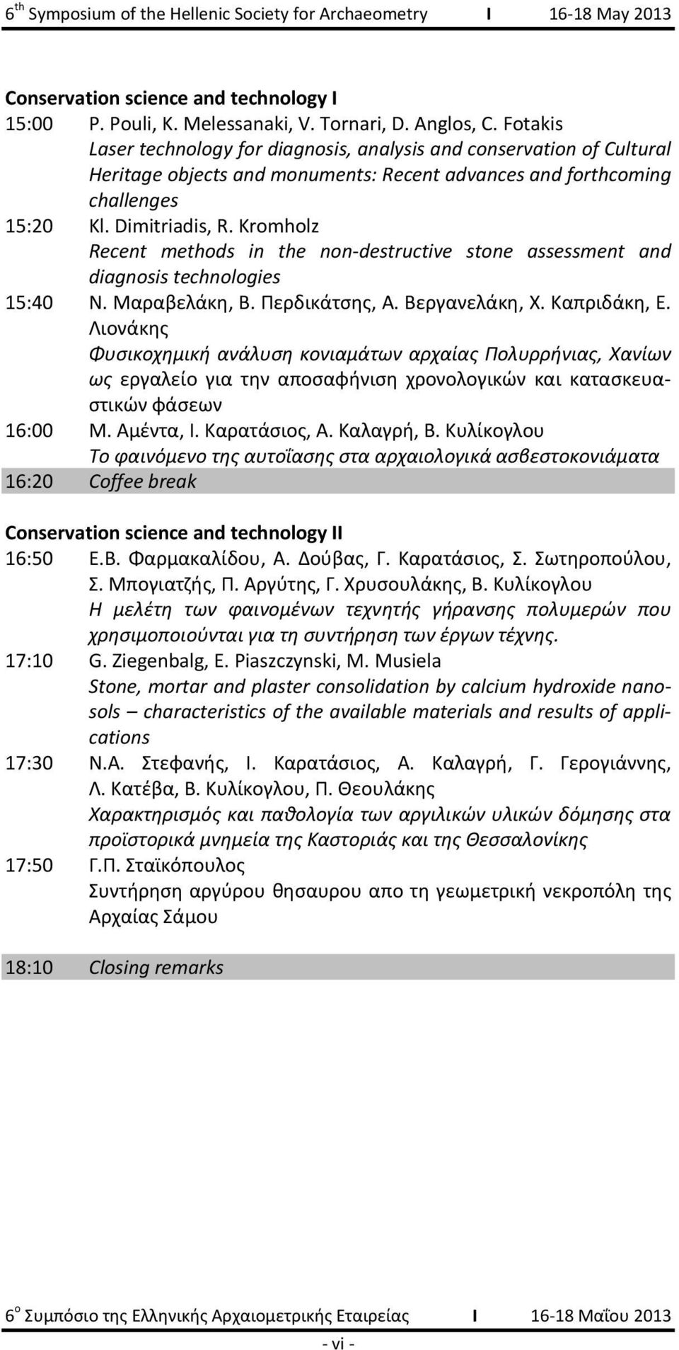 Kromholz Recent methods in the non destructive stone assessment and diagnosis technologies 15:40 Ν. Μαραβελάκη, Β. Περδικάτσης, Α. Βεργανελάκη, Χ. Καπριδάκη, Ε.
