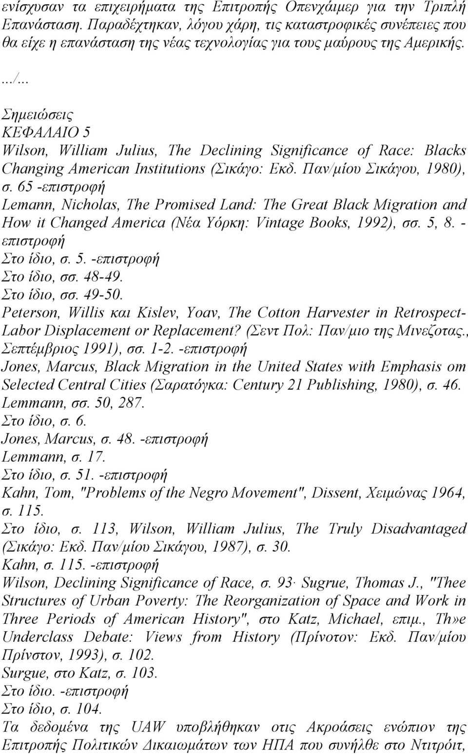 .. Σηµειώσεις ΚΕΦΑΛΑΙΟ 5 Wilson, William Julius, The Declining Significance of Race: Blacks Changing American Institutions (Σικάγο: Εκδ. Παν/µίου Σικάγου, 1980), σ.