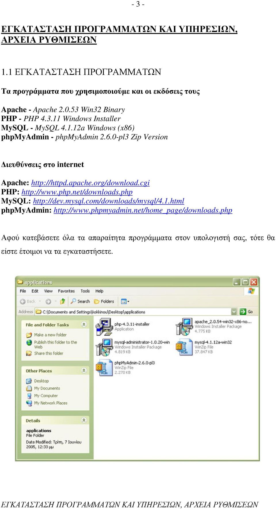 apache.org/download.cgi PHP: http://www.php.net/downloads.php MySQL: http://dev.mysql.com/downloads/mysql/4.1.html phpmyadmin: http://www.phpmyadmin.net/home_page/downloads.