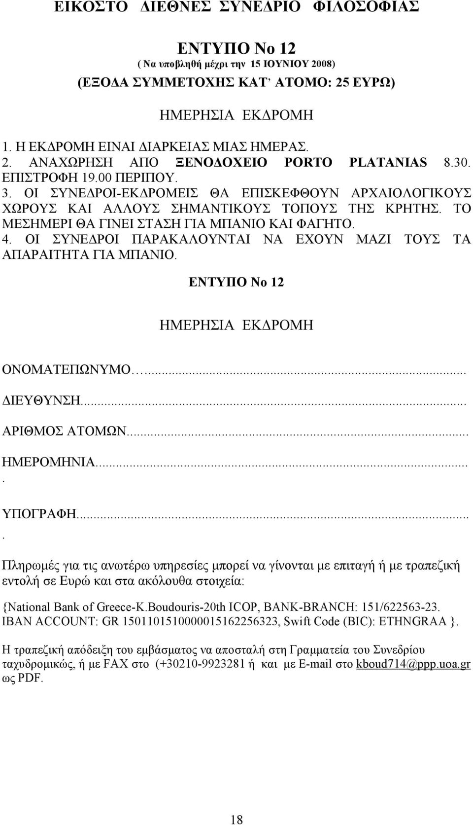 ENTY O No 12 ONOMATE NYMO... IEY YN H... API MO ATOM N... HMEPOMHNIA.... Y O PA H.... μ μ μ μ E : {National Bank of Greece-K.