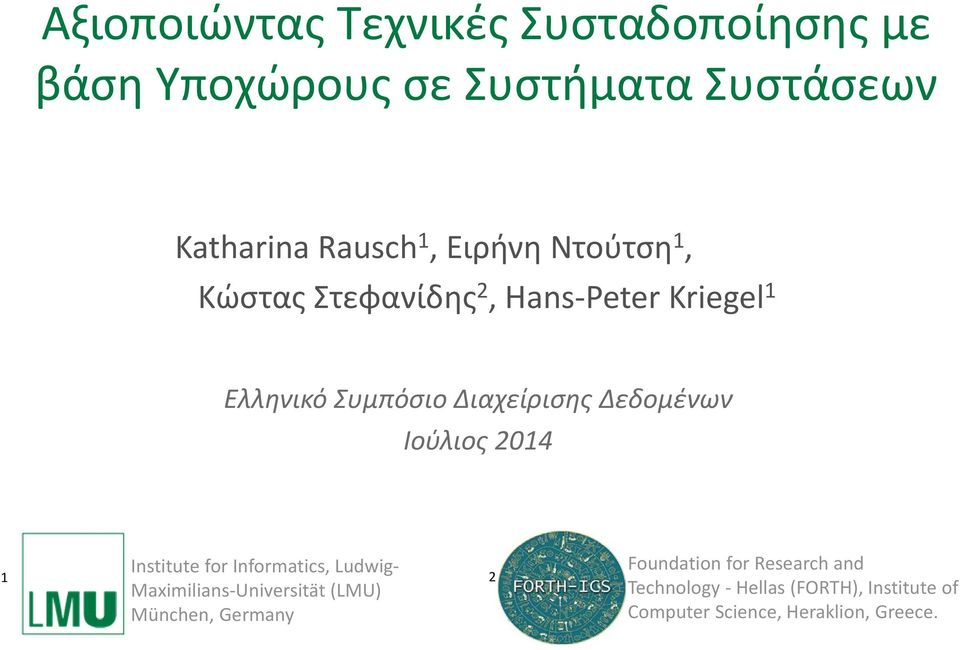 Δεδομένων Ιούλιος 2014 Institute fr Infrmatics, Ludwig Maximilians Universität (LMU) München,
