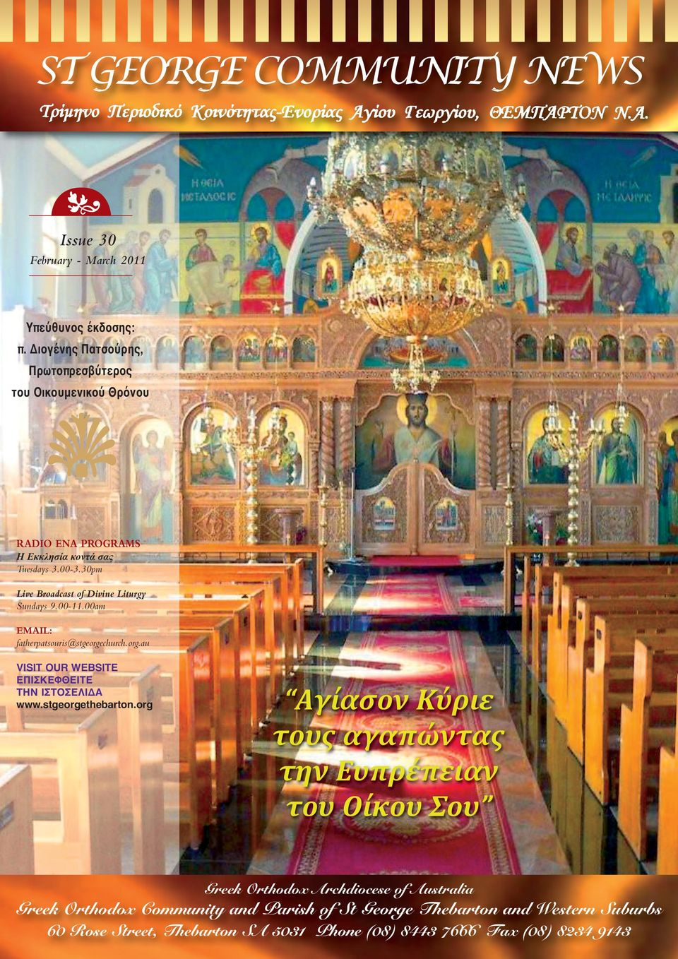 30pm Live Broadcast of Divine Liturgy Sundays 9.00-11.00am EMAIL: fatherpatsouris@stgeorgechurch.org.au VISIT OUR WEBSITE ΕΠΙΣΚΕΦΘΕΙΤΕ ΤΗΝ ΙΣΤΟΣΕΛΙΔΑ www.