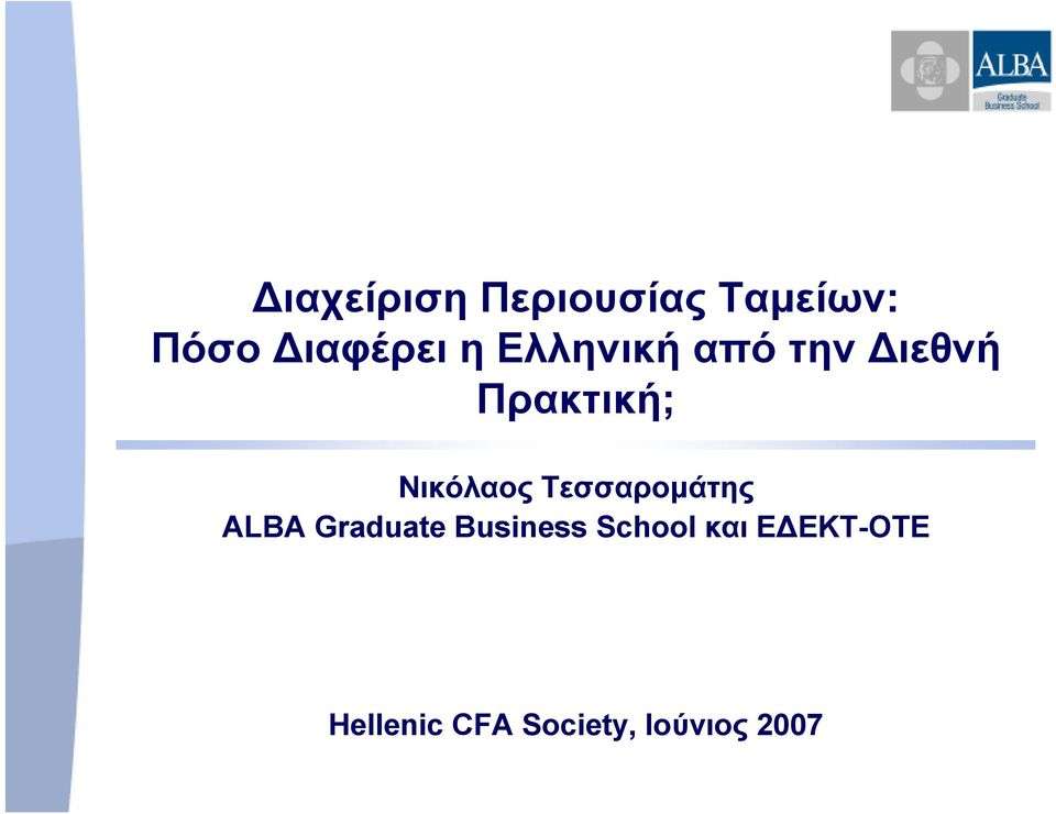 Τεσσαροµάτης ALBA Graduate Business School
