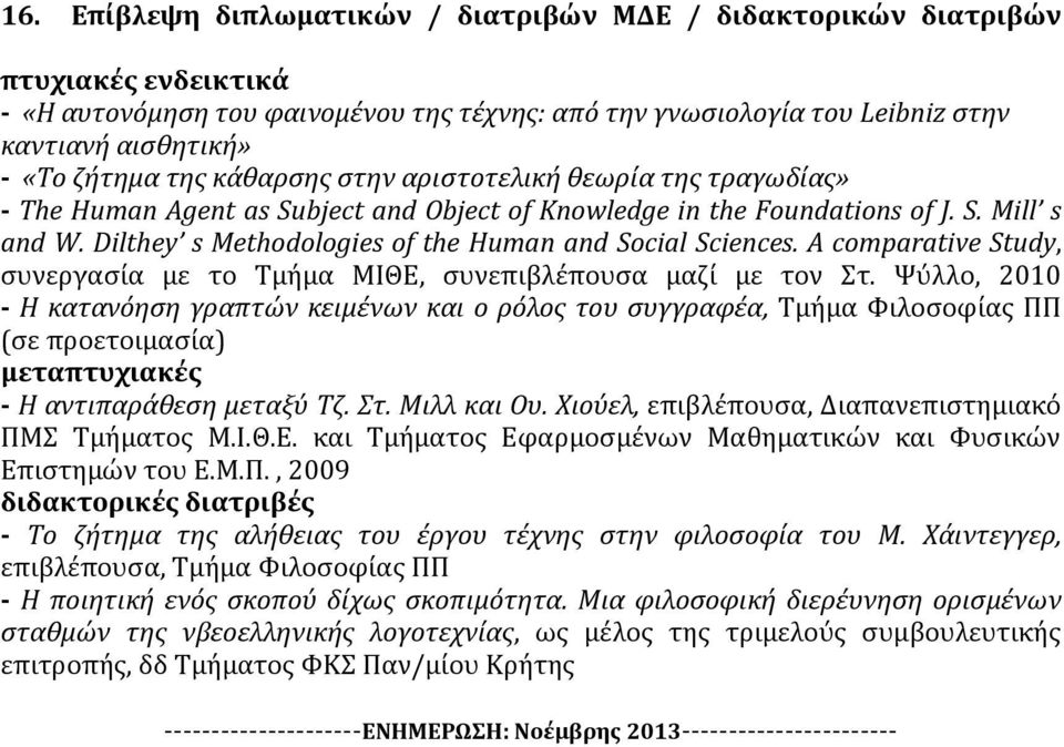 Dilthey s Methodologies of the Human and Social Sciences. A comparative Study, συνεργασία με το Τμήμα ΜΙΘΕ, συνεπιβλέπουσα μαζί με τον Στ.
