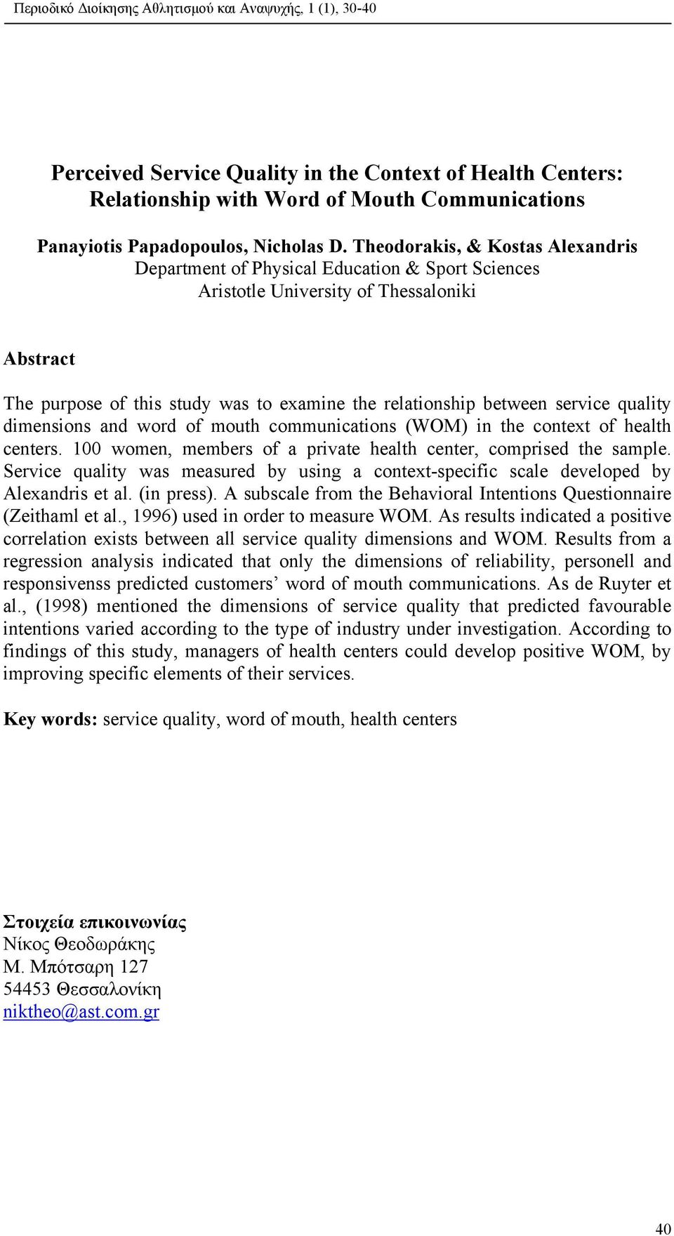 service quality dimensions and word of mouth communications (WOM) in the context of health centers. 100 women, members of a private health center, comprised the sample.