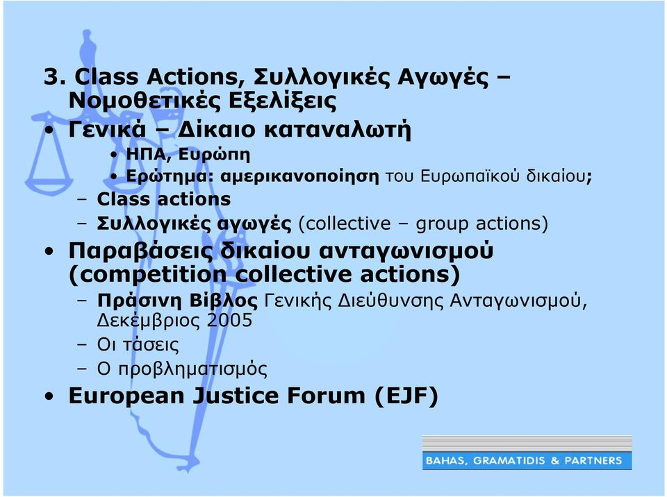 group actions) Παραβάσεις δικαίου ανταγωνισµού (competition collective actions) Πράσινη Βίβλος