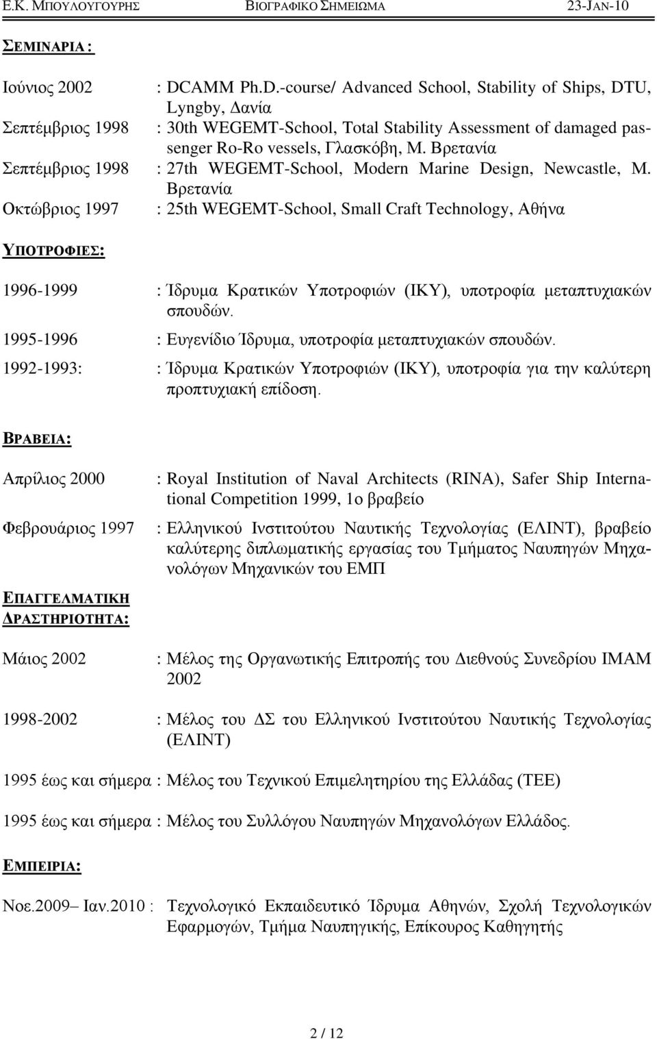 Βπεηανία επηέμβπιορ 1998 : 27th WEGEMT-School, Modern Marine Design, Newcastle, Μ.