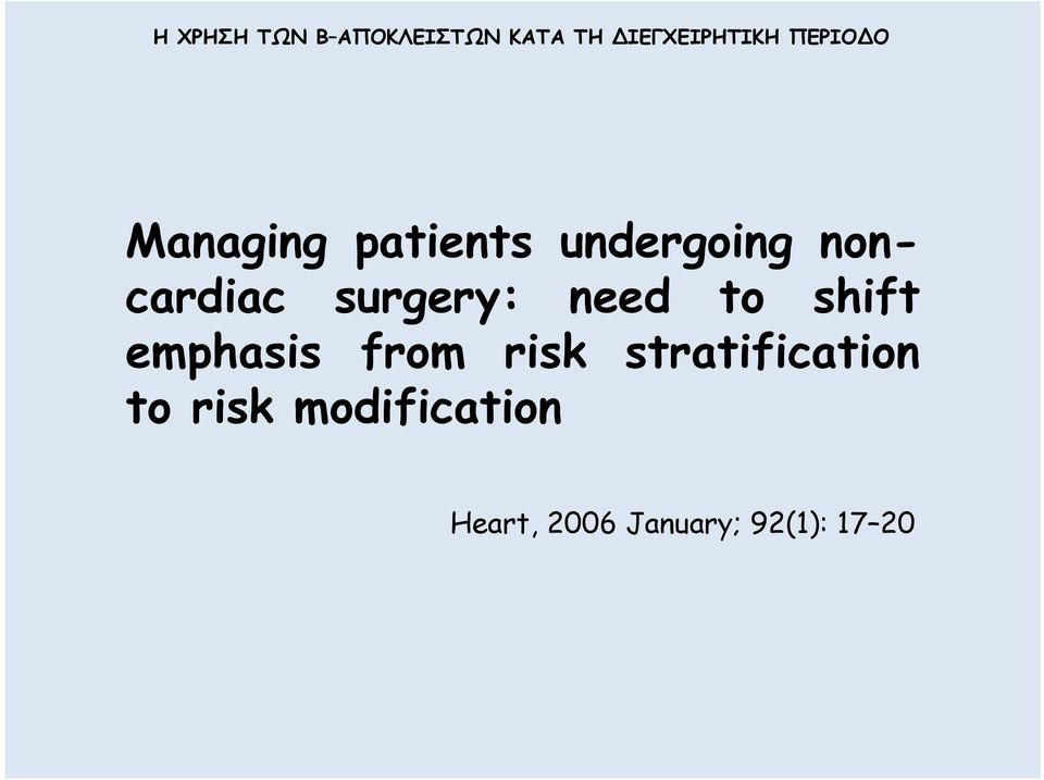 emphasis from risk stratification to