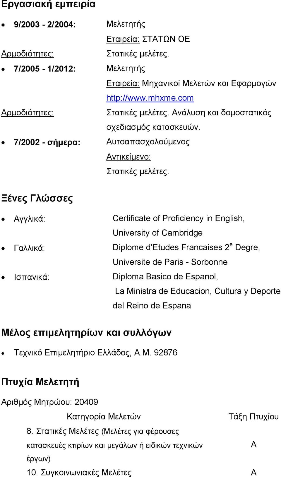 Ξένες Γλώσσες Αγγλικά: Certificate of Proficiency in English, University of Cambridge Γαλλικά: Diplome d Etudes Francaises 2 e Degre, Universite de Paris - Sorbonne Ισπανικά: Diploma Basico de