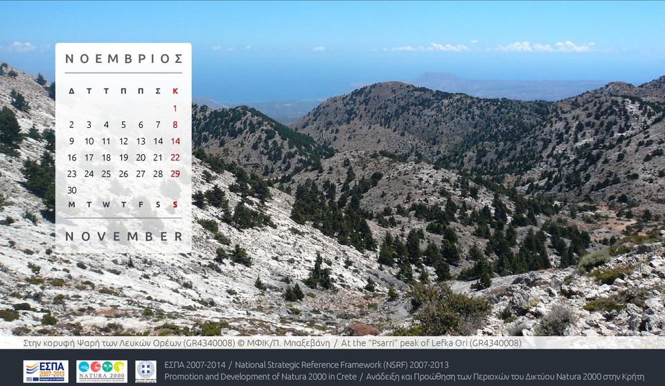 Μπαξεβάνη / At the Psarri peak of Lefka Ori (GR4340008) ΕΣΠΑ 2007-2014 / National Strategic Reference