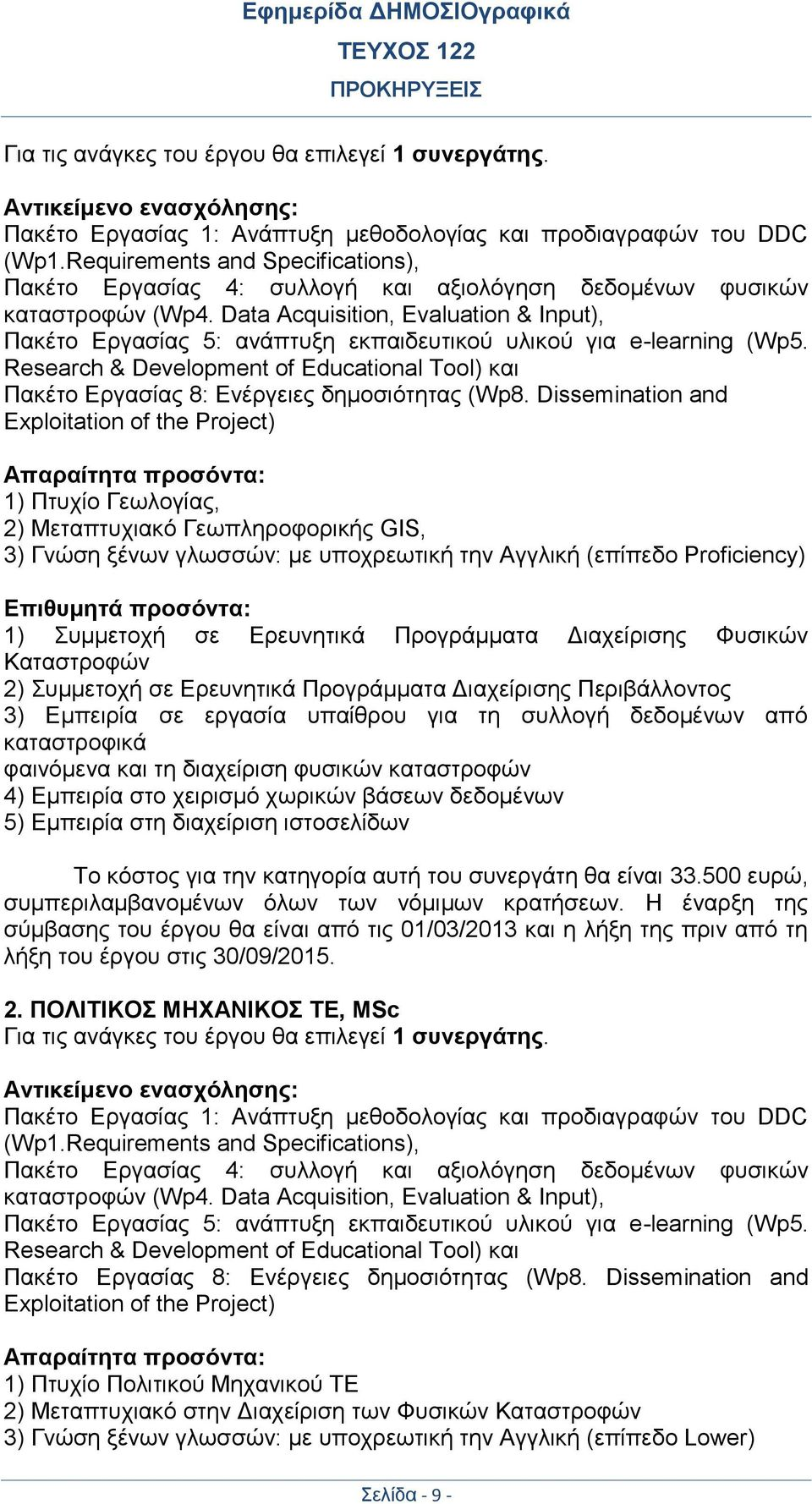 Data Acquisition, Evaluation & Input), Πακέτο Εργασίας 5: ανάπτυξη εκπαιδευτικού υλικού για e-learning (Wp5.