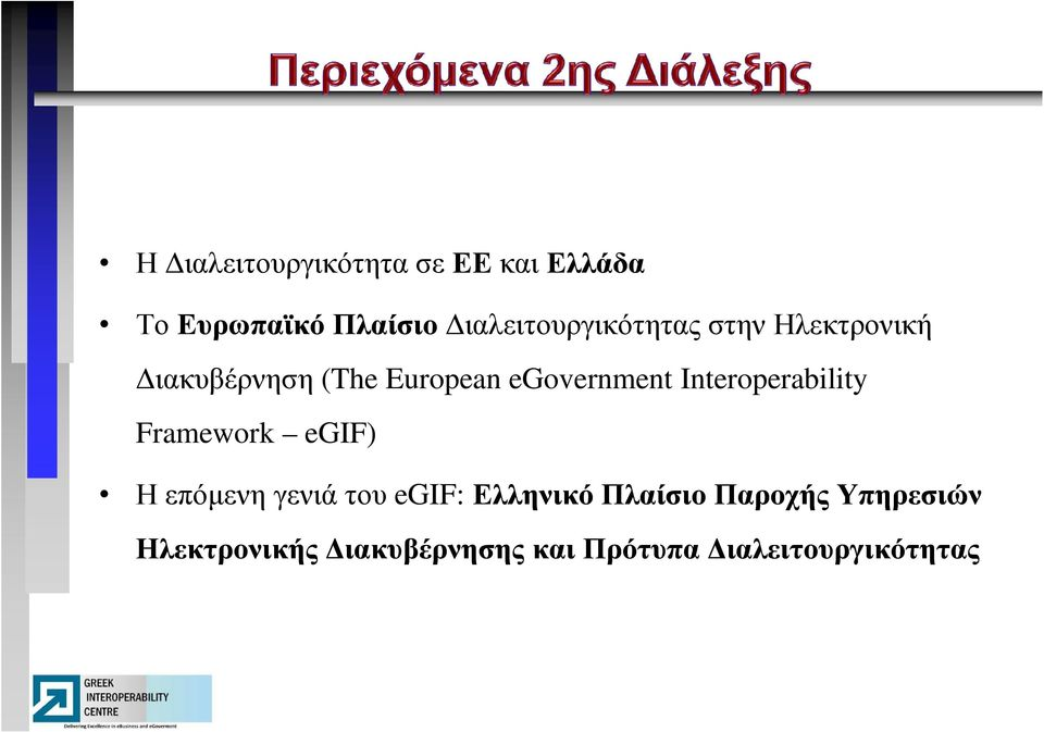 egovernment Interoperability Framework egif) Η επόµενη γενιά του egif: