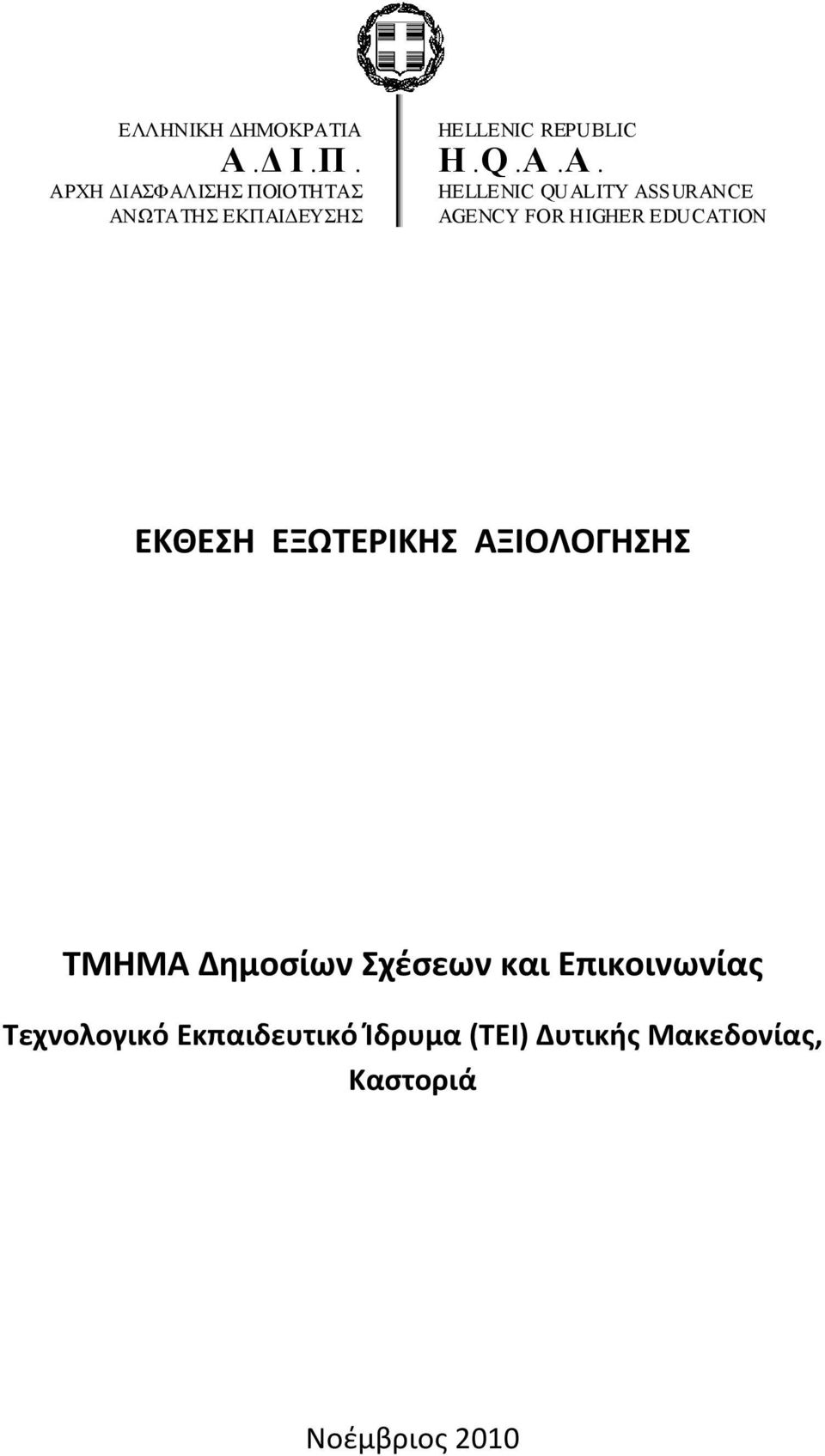 A. HELLENIC QUALITY ASS URANCE AGENCY FOR HIGHER EDUCATION ΕΚΘΕΣΗ ΕΞΩΤΕΡΙΚΗΣ