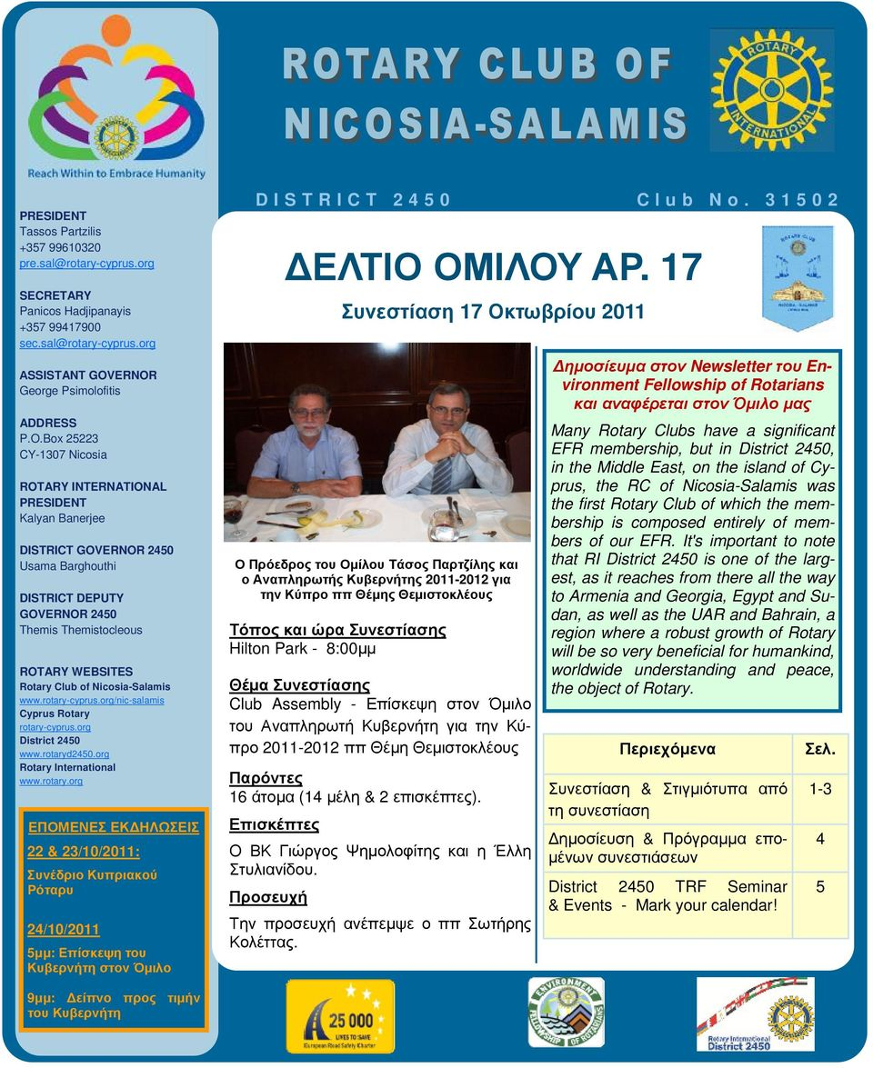 Themistocleous ROTARY WEBSITES Rotary Club of Nicosia-Salamis www.rotary-