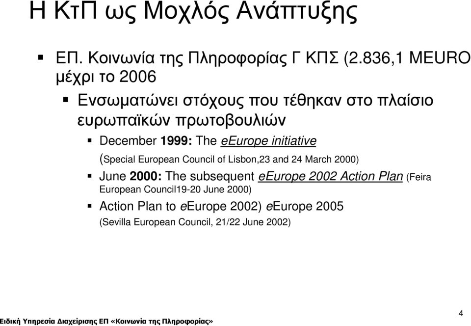 1999: The eeurope initiative (Special European Council of Lisbon,23 and 24 March 2000) June 2000: The