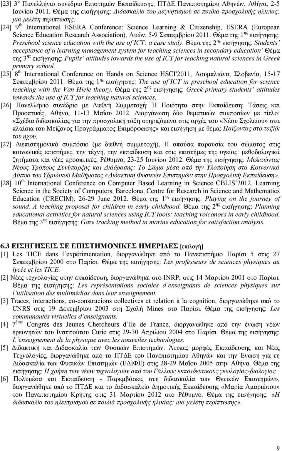 [24] 9 th International ESERA Conference: Science Learning & Citizenship, ESERA (European Science Education Research Association), Λυών, 5-9 Σεπτεμβρίου 2011.